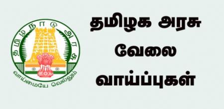 Tamilnadu Hindu Religious and Charitable Endowments Department Job