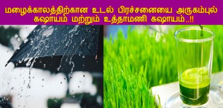 how to cure itching problem when raining season