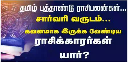 tamil astrology rasipalan