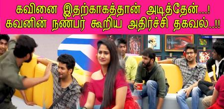 bigg boss kavin slap friend explain