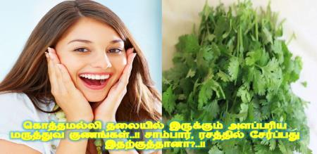 why Coriander added food items
