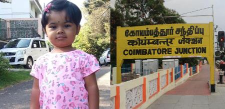 coimbatore girl died case police investigation