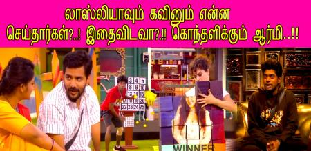 sherin sandi problem in biggboss