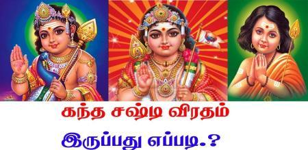 Tomorrow  Shasti Viratham