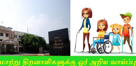 a scheme for handicapped poeples in perambalur