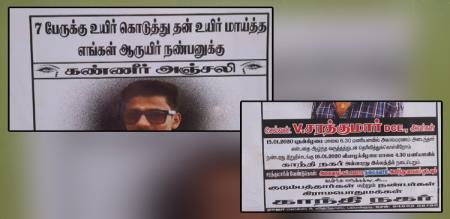 in ramanathapuram paramakudi youngster organ donate