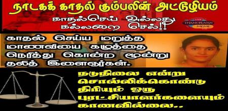 Twitter Handlers Want Kallakurichi Ulunthurpet Vanniyar Girl Sarawathi Murder due to Drama Love Justice 17 April 2021