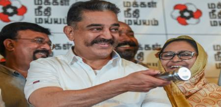 kamal haasan mnm party vote results