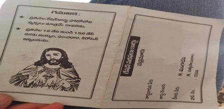 jesus image in ration card