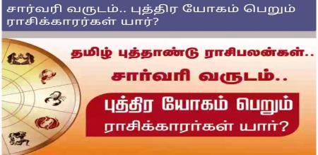 Tamil new year rasi palan 2020
