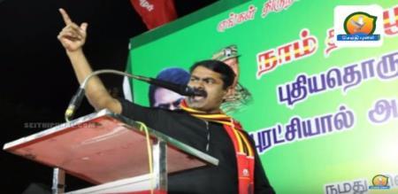 seeman speech about rajini