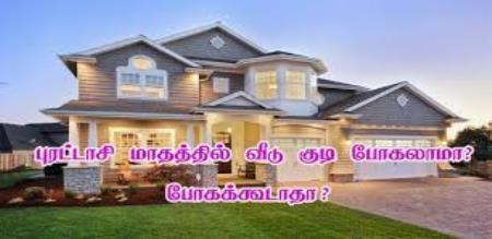 purattasi month special 5