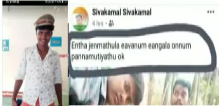 Youngster arrest by police in Mayiladuthurai due to Facebook violent post