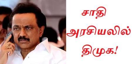 DMK became open caste party