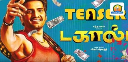 santhanam dagalti movie first look poster problem