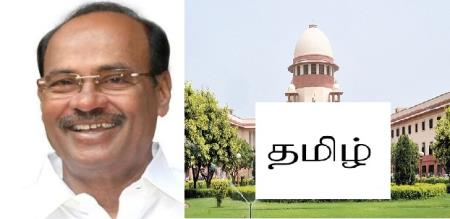 Dr Ramadoss not like omit tamil in supreme court verdict