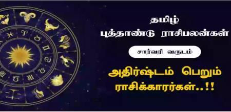Tamil new year rasi palan for better luck zodiac sign