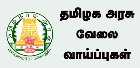 tamilnadu government job vacancy