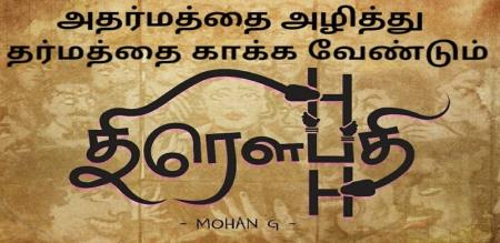 Draupathi movie motion poster released in social media