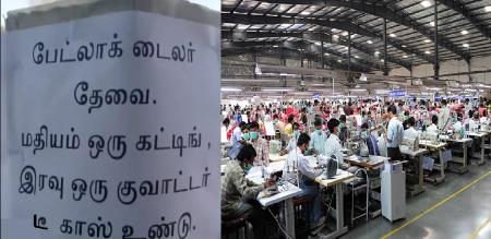 in thirupur textile factory worker requirement successfully with liquor announcement