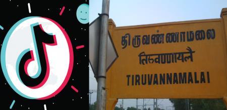 in Thiruvannamalai police attacked tic tok video