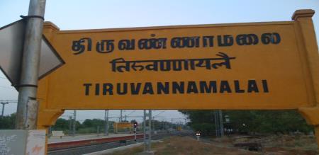 Tiruvannamalai Husband wife problem suicide police investigation
