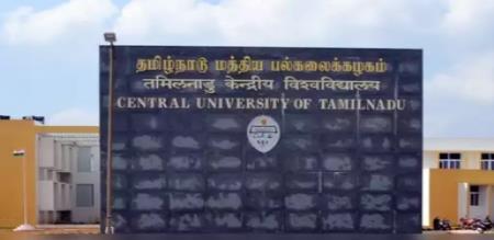 Thiruvarur Central University college exam cancelled