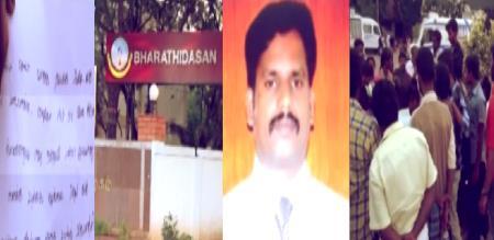 in trichy bharathidasan university student attempt suicide