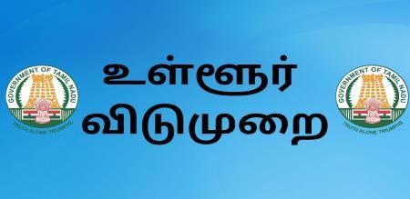 december 10 govt leave for one district