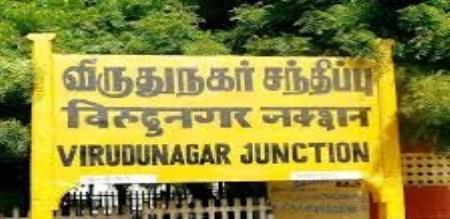 Viruthunagar murder case police investigation