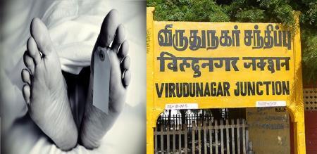 Tamilnadu CPI mutharasan regret about viruthunagar dmk member suicide