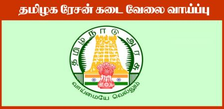 Madurai Ration Shop job 2020